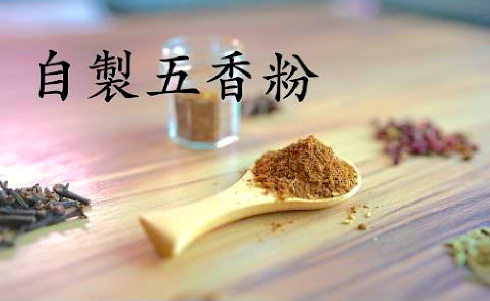 「教你如何研磨自製五香粉」銅板價的配方比例,自己做吃得更安心!