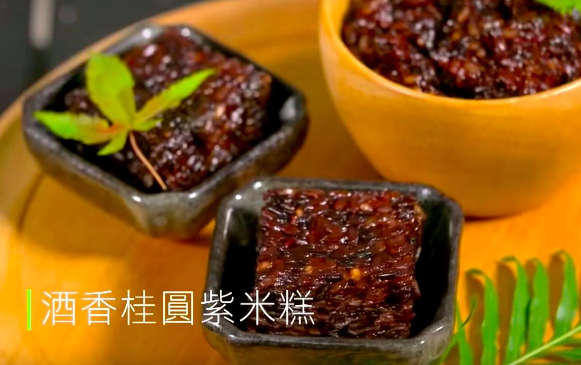 「如何掌握酒香桂圓紫米糕的調配比例?」養生又健康,教你 3 分鐘就能學會一道甜點!