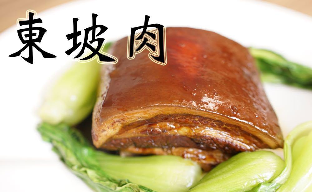 超簡單做出完美東坡肉
