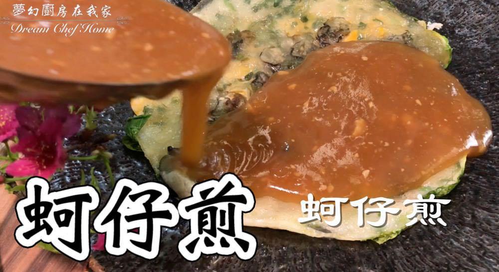 【夢幻廚房在我家】經典臺式小吃蚵仔煎,不失敗配方,ㄧ次就學會