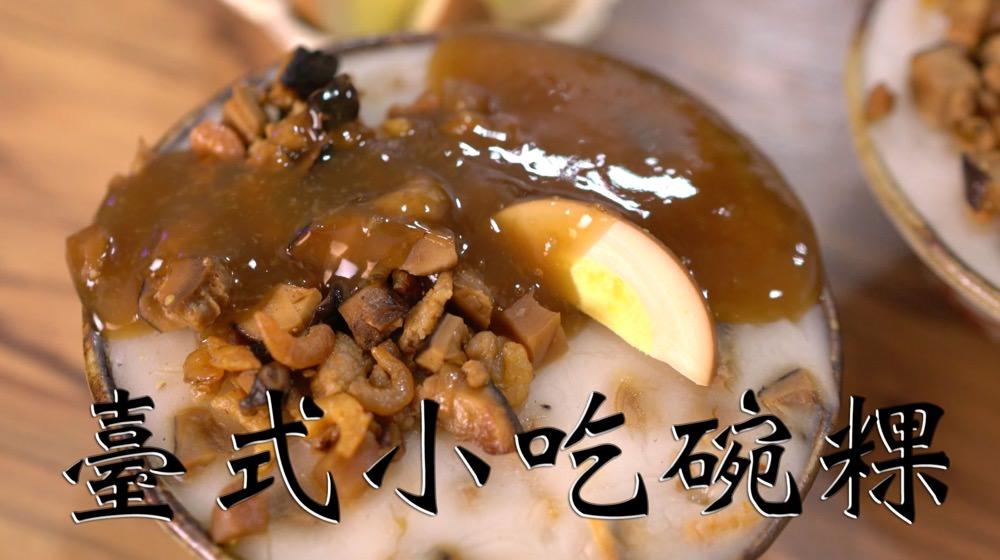 「用米就能做出台式小吃碗粿?」超簡單的天然健康做法,新手也不會失敗!