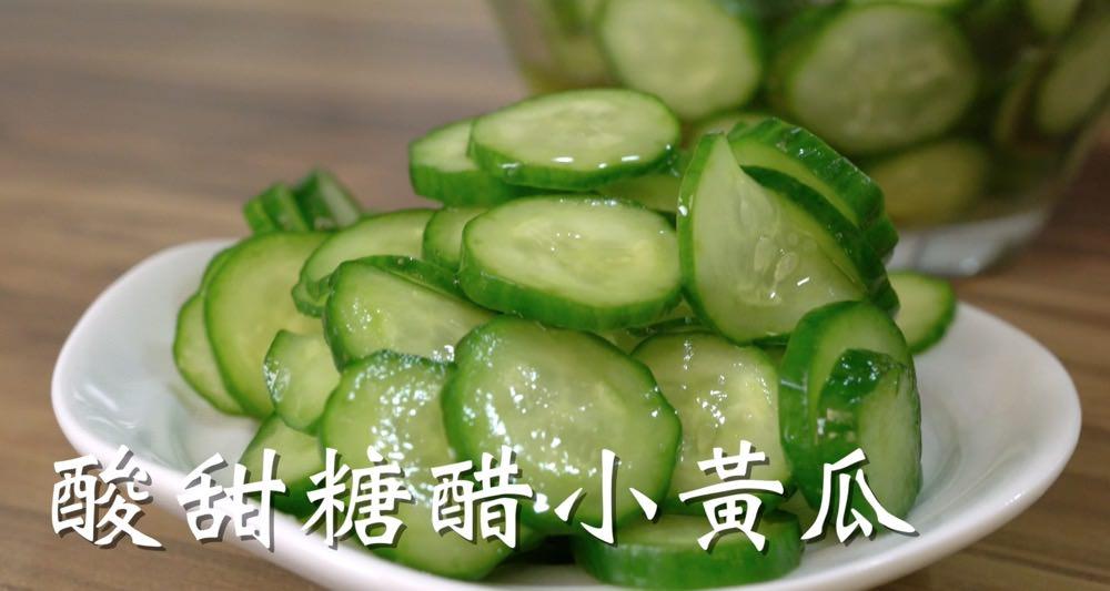 酸甜糖醋小黃瓜,臺式小吃最速配的百搭配菜,必學涼拌小菜
