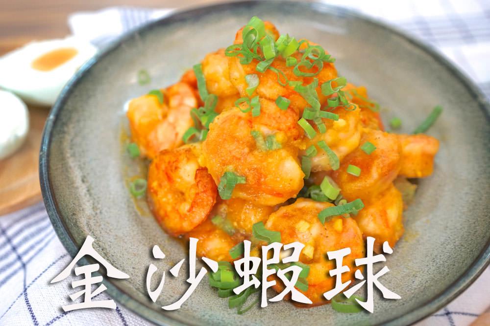 5分鐘學會超簡單喜氣的金沙蝦球,家常宴客必學料理,上桌瞬間秒殺