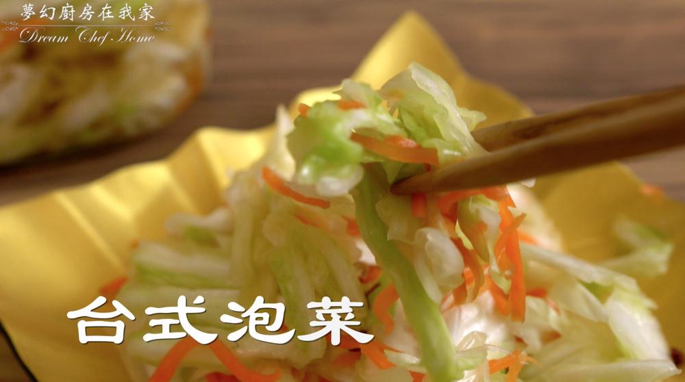 超爽脆的台式泡菜,超簡單的做法,新手保證不失敗 Taiwanese Kimchi
