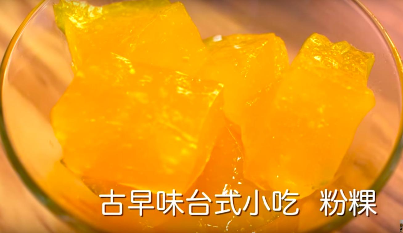 「粉粿這樣做才是真正的古早味!」無色素又清爽消暑,還可以做粉粿綠豆湯!
