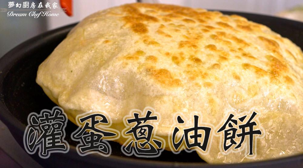 免發酵在家就能做的灌蛋蔥油餅,ㄧ次就學會,餅澎起來的瞬間,療癒啊!