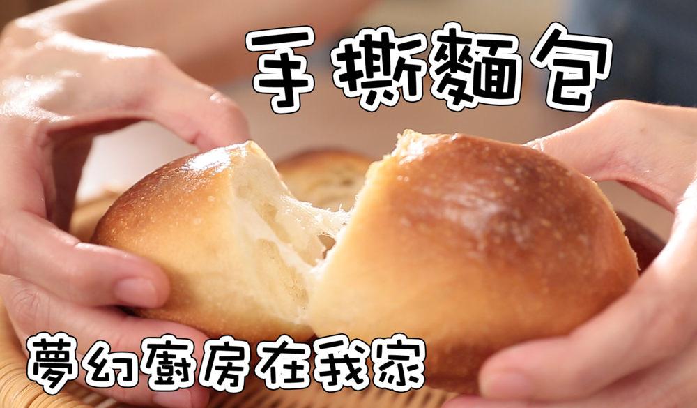 基礎手撕麵包,水合法輕鬆打出麵包薄膜!萬用麵包麵糰ㄧ次學會