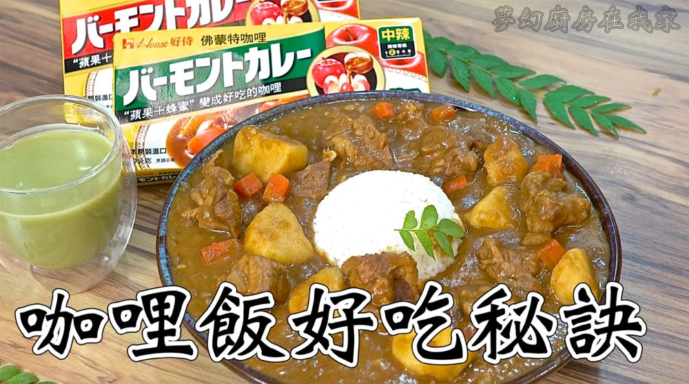 Vivian咖哩飯好吃秘訣大公開EASY TIPS TO MAKE DELICIOUS CURRY RICE
