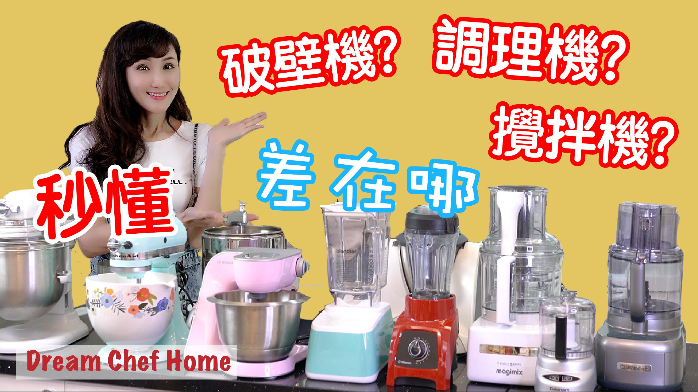 調理機攪拌機問題集