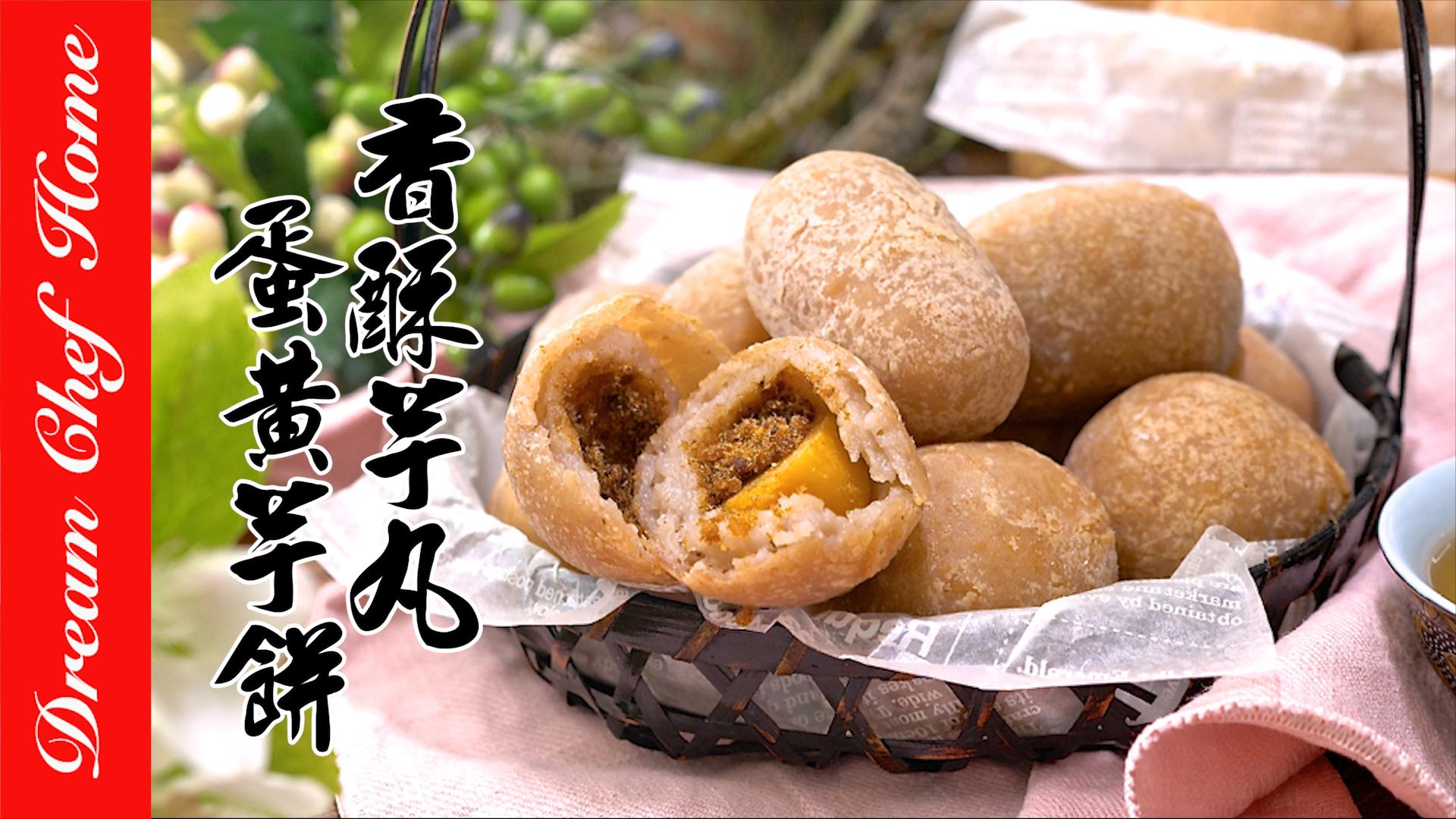 夜市小吃香酥芋丸 蛋黃芋餅,米其林排隊美食,復刻版必學小吃!