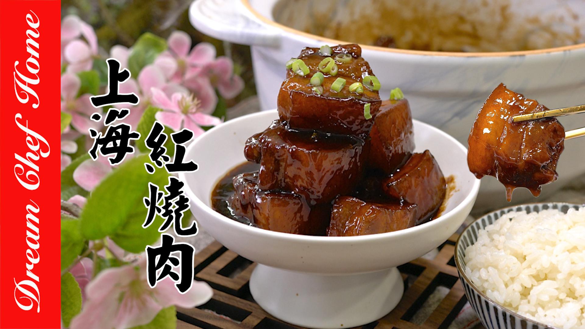 上海紅燒肉,記憶中的難忘滋味,濃油赤醬經典本幫紅燒肉!