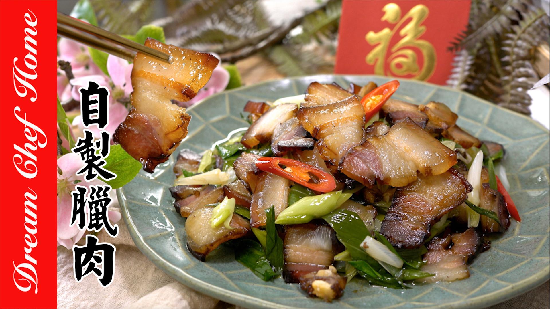 四碗飯臘肉,免曬太陽也能做臘肉!家庭自製簡易臘肉