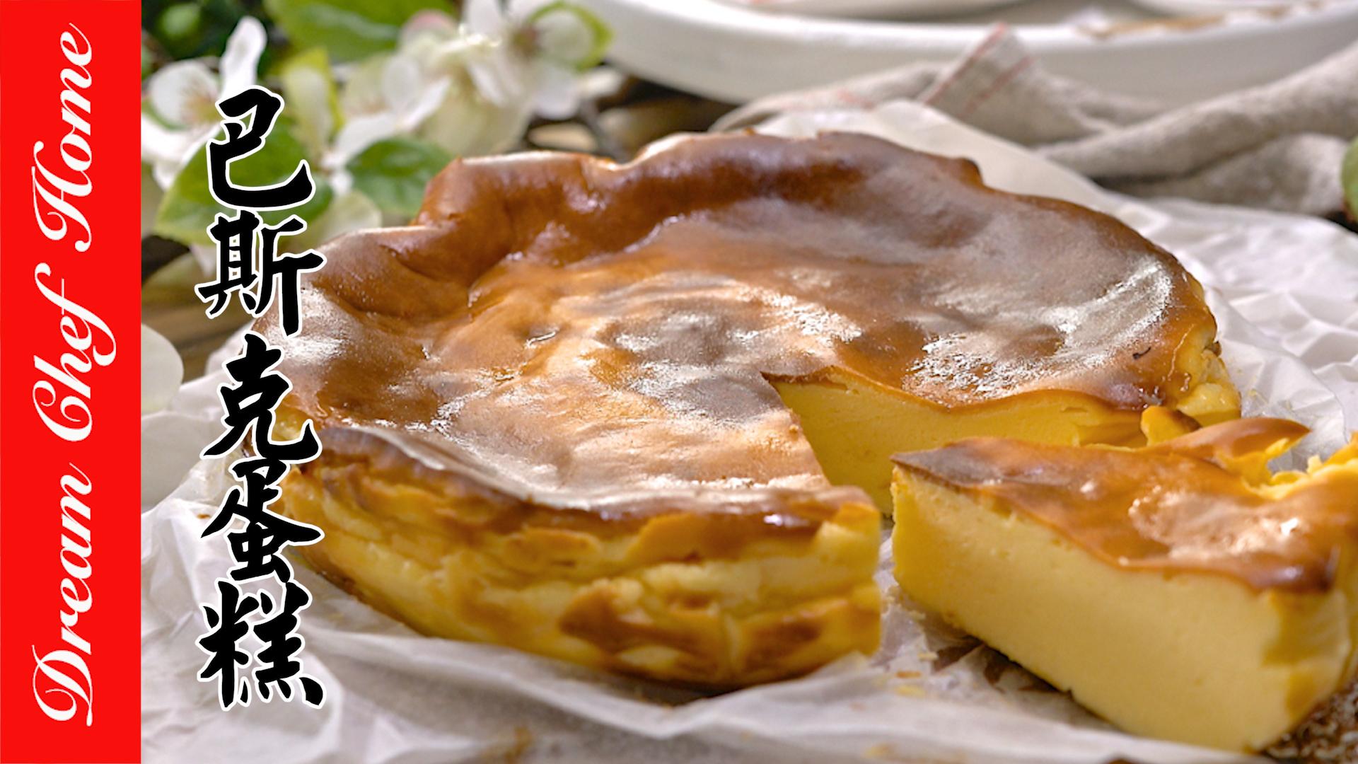 巴斯克蛋糕,入口即化流心爆漿甜點,世界最簡單的乳酪蛋糕