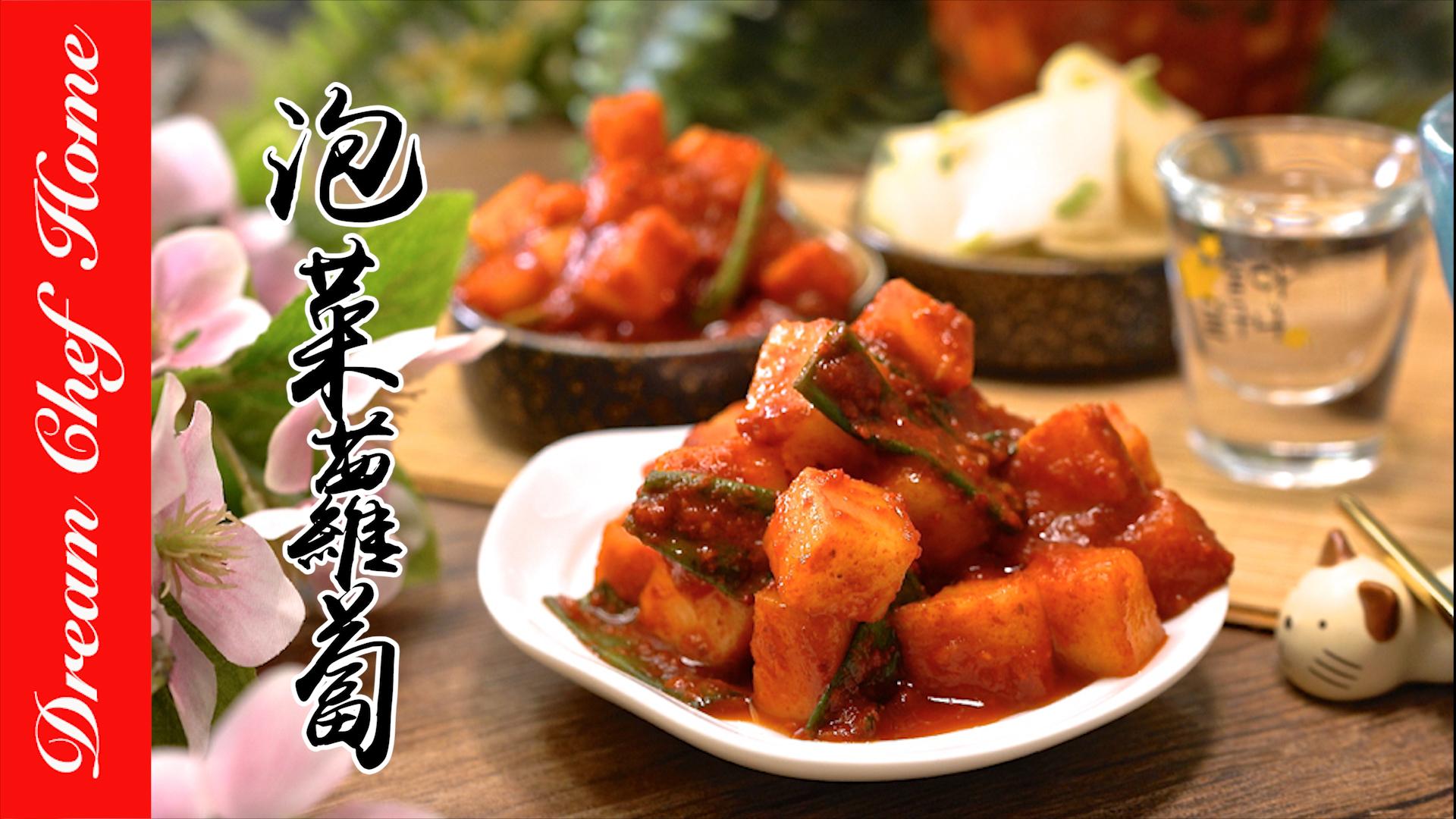 快速做泡菜蘿蔔、辣醃蘿蔔,必學韓式小菜開胃又下飯