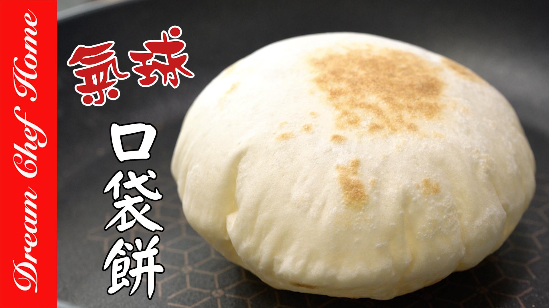用平底鍋做氣球口袋餅的必勝秘訣!好治癒的過程pita bread免烤箱