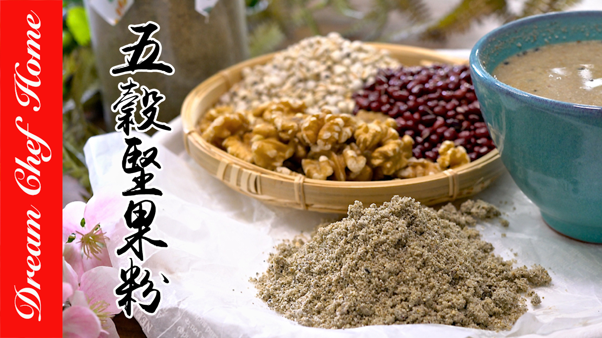 自製綜合穀物堅果雜糧粉,超健康養生!增肌減脂精力粉