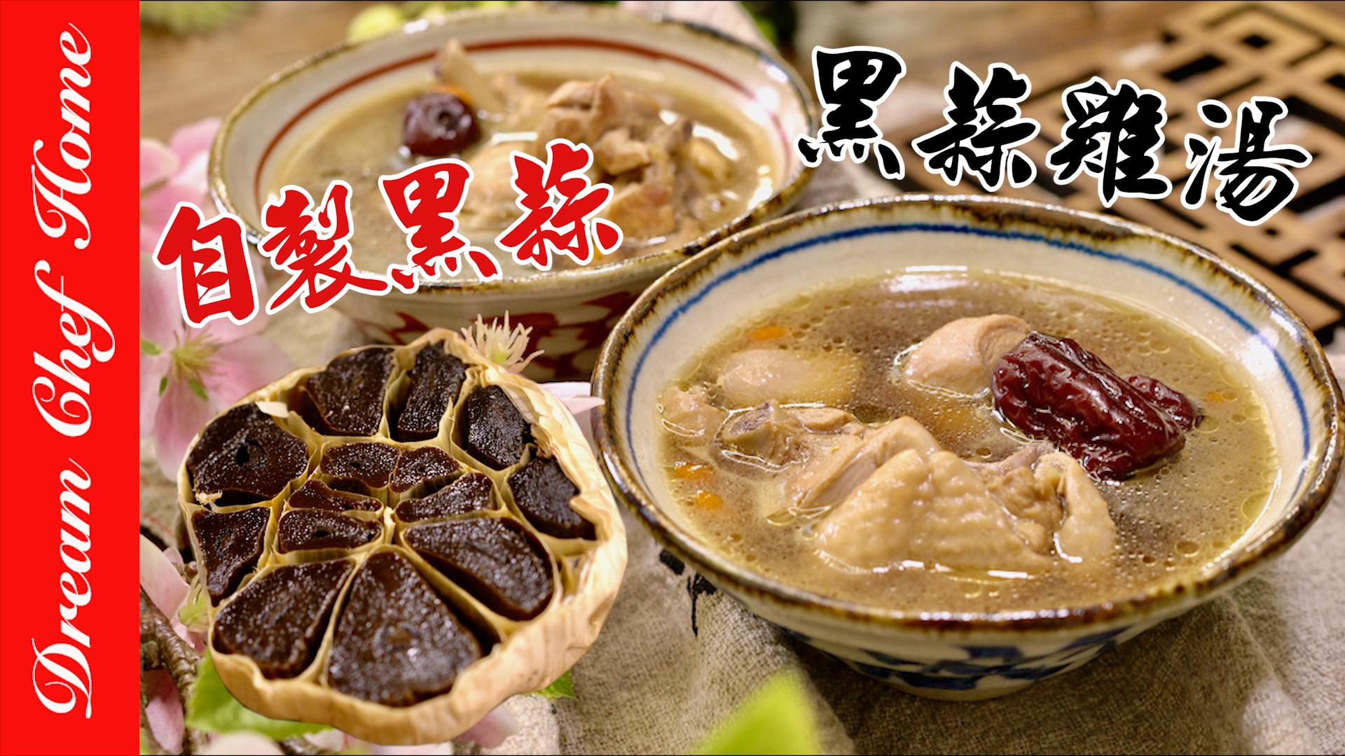自製黑蒜&黑蒜雞湯,養生保食材自己做,簡易黑蒜發酵法!