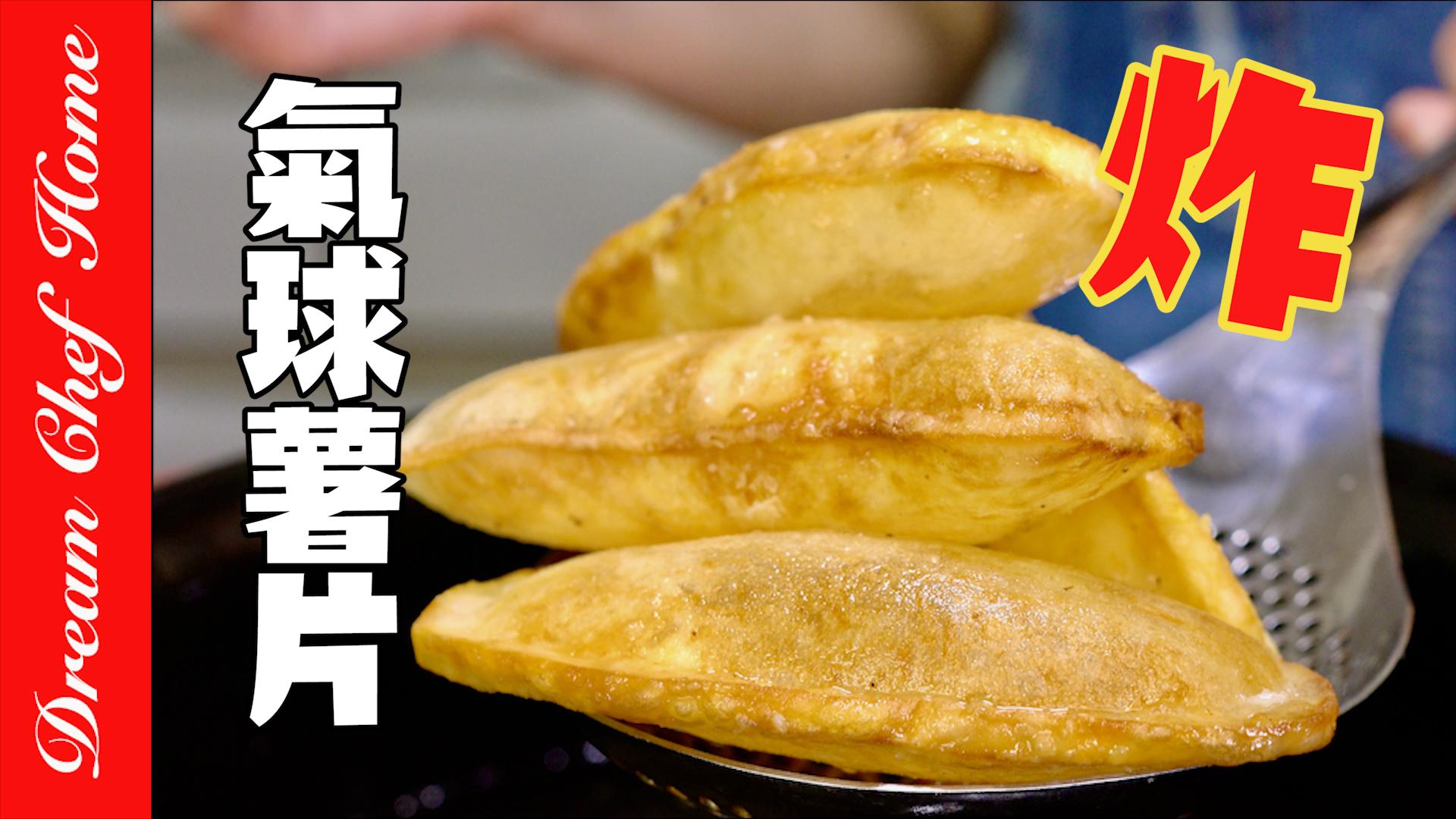 自製酥脆氣球薯片、洋芋片,氣泡馬鈴薯片自己做!