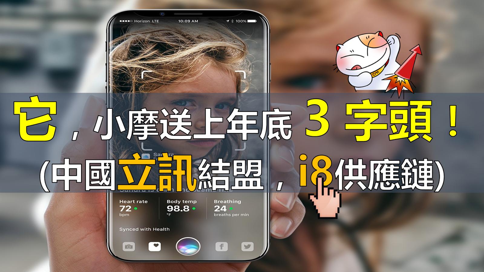 iPhone 8 上市倒數…『這檔』與中國立訊結盟,外資送暖 年底目標「3」字頭!