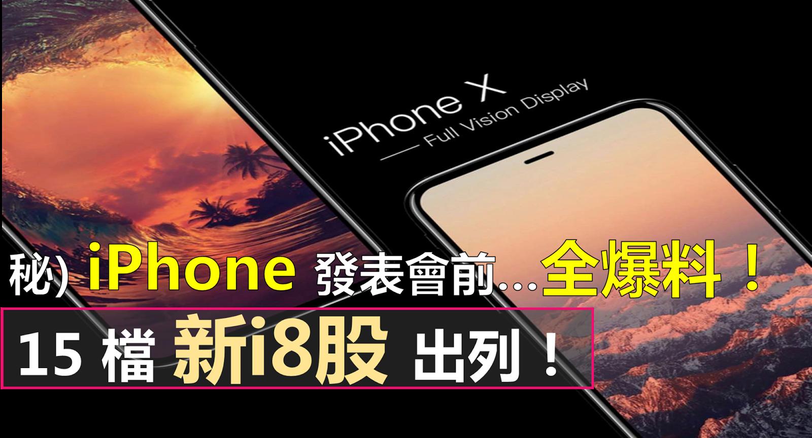iPhone 發表會,全爆料!該買?3 大「看頭」、15 檔『新i8股』,別錯過甜蜜行情!
