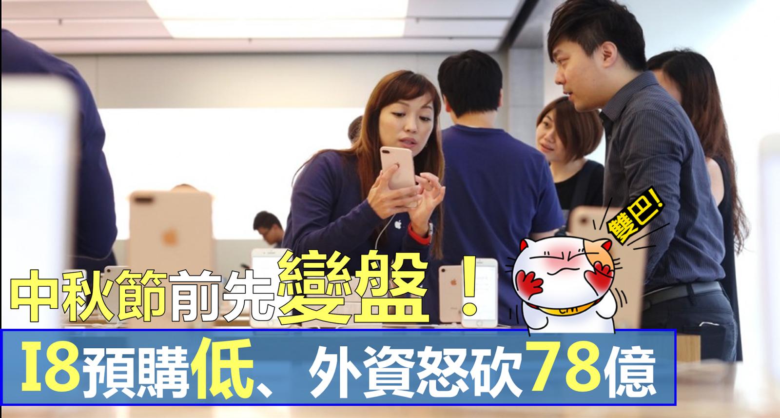 中秋前先變盤?iPhone 8 首日不缺貨,外資怒砍 78 億 ! (附 38 檔 蘋概股體檢表)