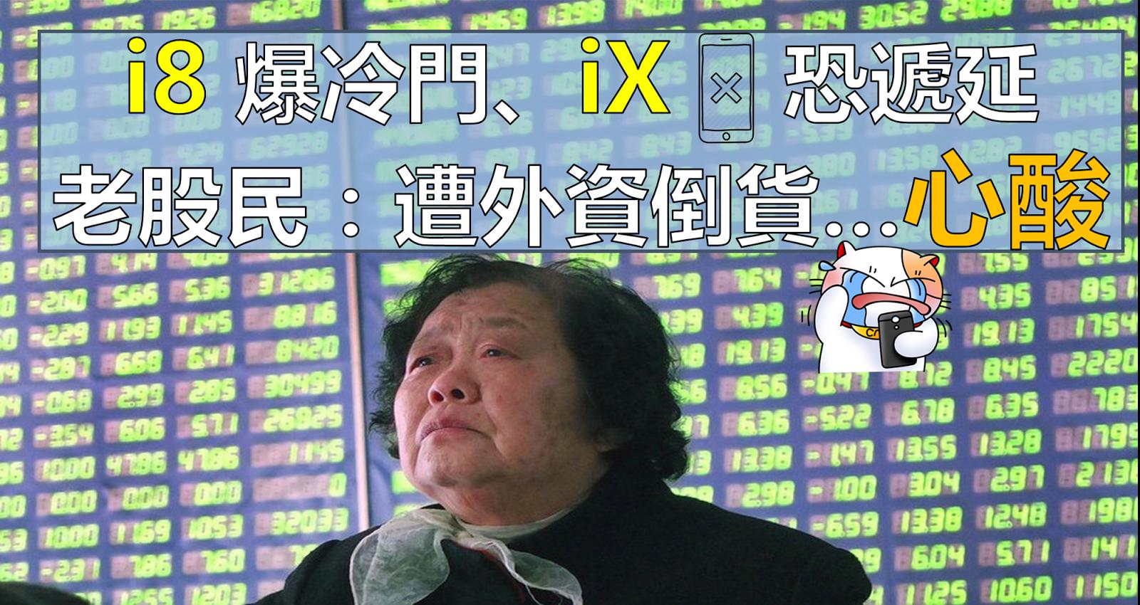 i8 爆冷門、iX 恐遞延,創 2007 年 iPhone 開賣最差!老股民:鴻海 遭外資倒貨,心酸