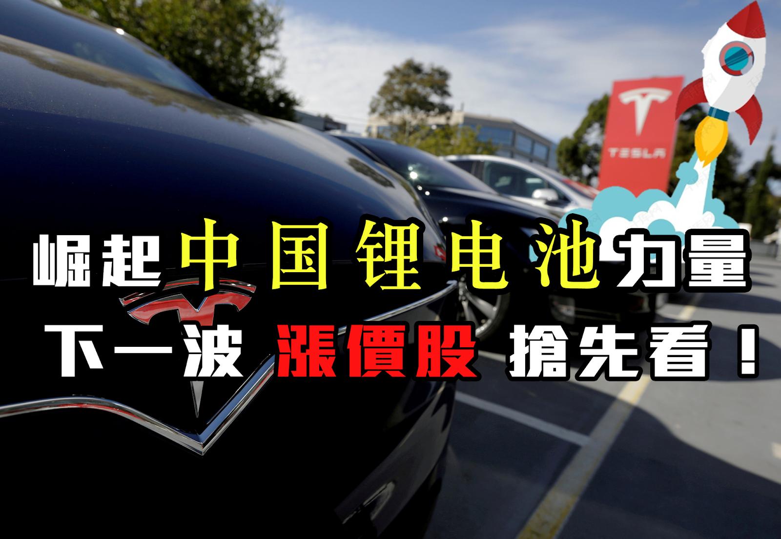 【06/14 貓奴看台股】寧德時代 發威 + Tesla 重振旗鼓!這檔『電動車概念股』力量,下一波「漲價」將崛起!