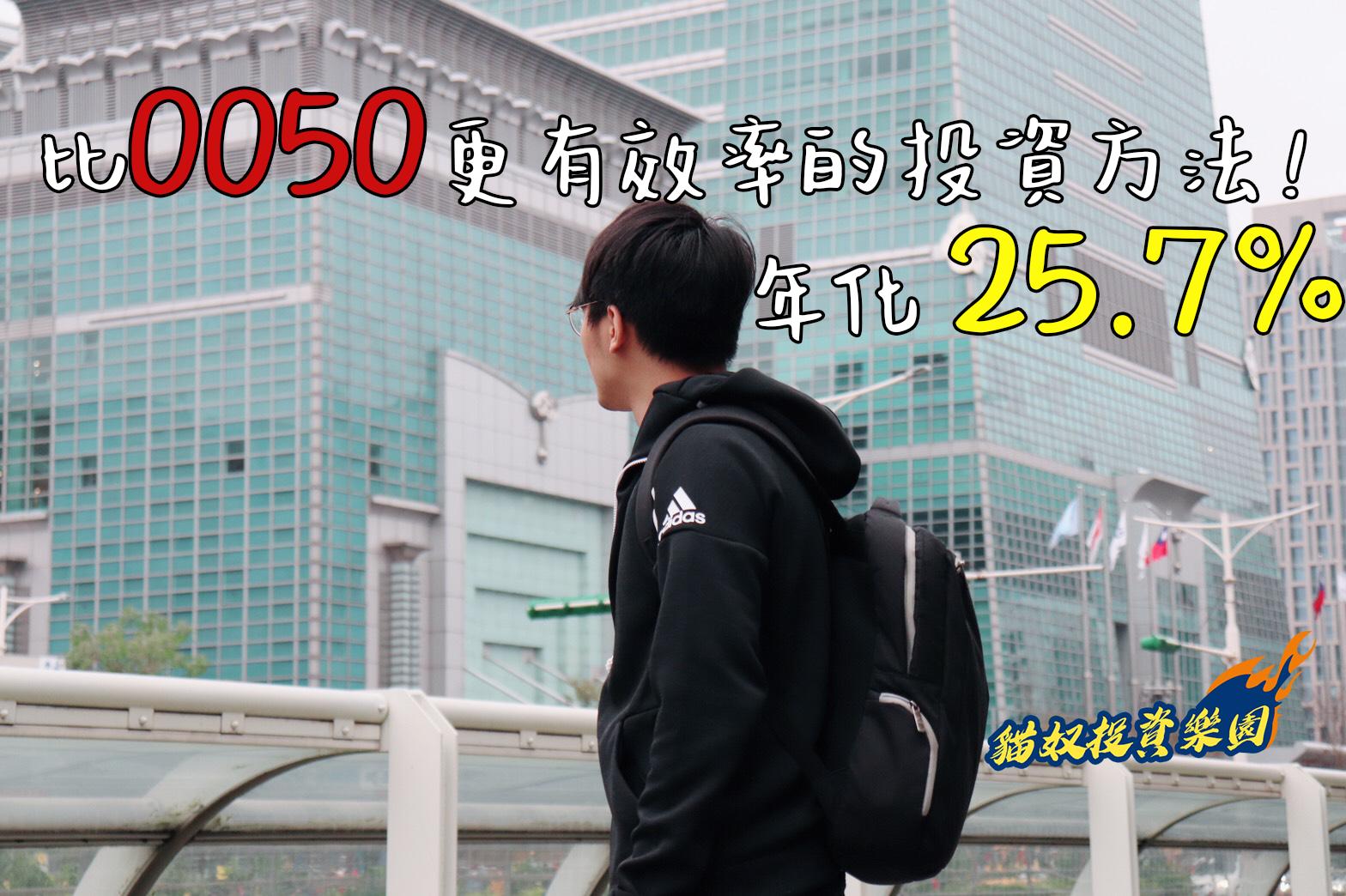 【進階實戰篇】比 元大台灣50(0050) 更有效率的投資方法,年化報酬率達 25.7%!