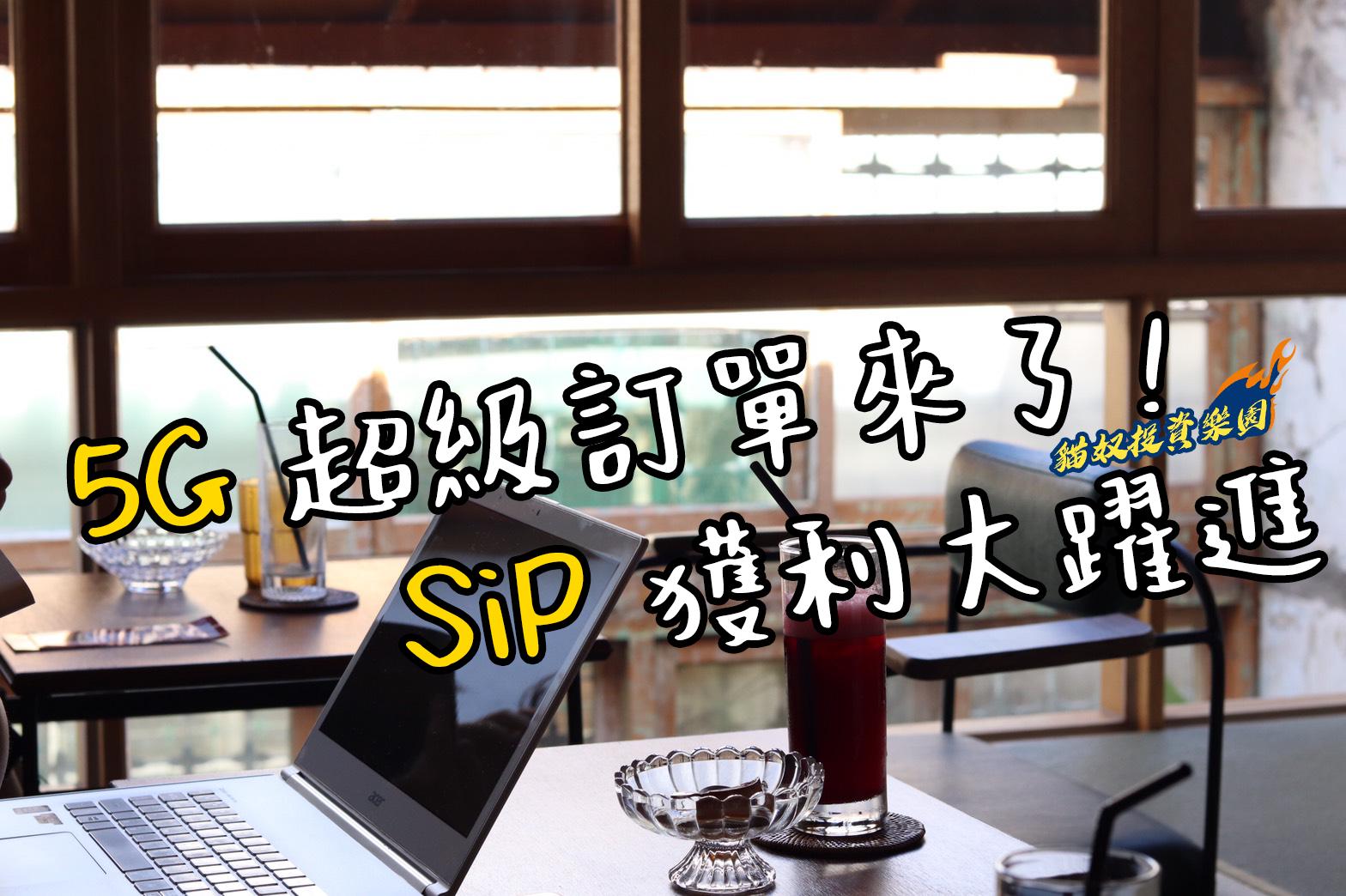 5G 大爆單!鴻海集團金雞 訊芯-KY SiP 擴產效應,獲利持續大躍進!