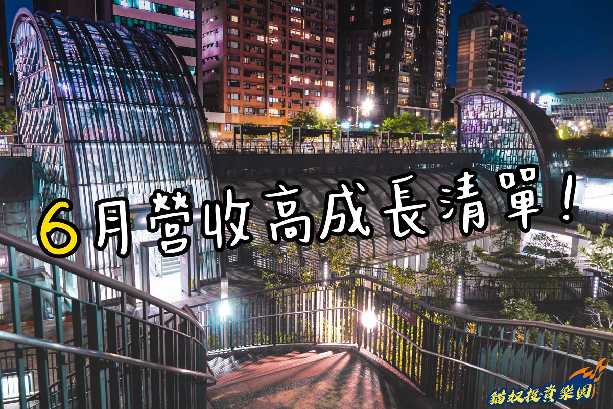 【選股邏輯篇】 6 月營收高成長股清單:這 2 檔宅經濟持續爆發,營收創今年新高!
