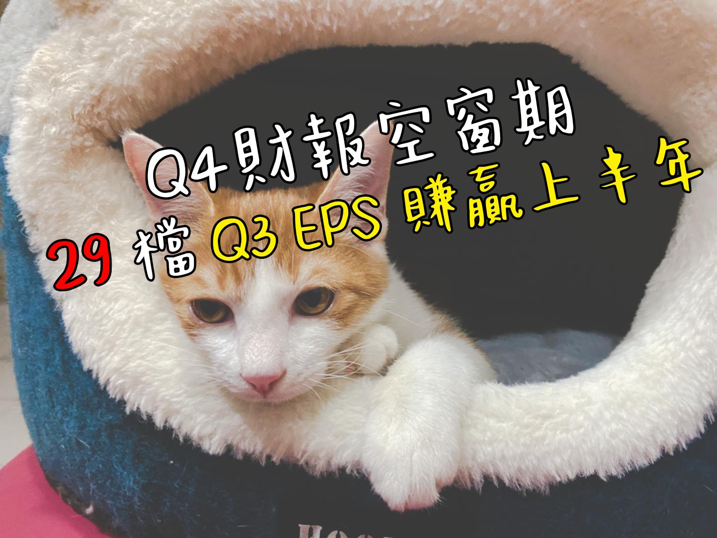 Q4 財報空窗期, 29 檔 Q3 EPS 賺贏上半年,搭上飆漲作夢行情!