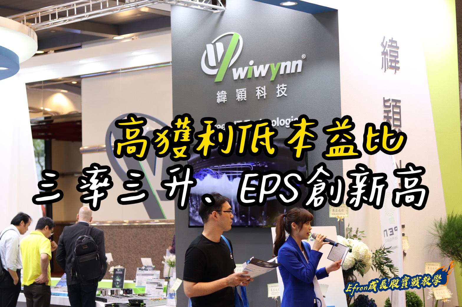 第一季「高獲利、低本益比」是誰? EPS 大賺近 5 個股本、三率三升,他是…