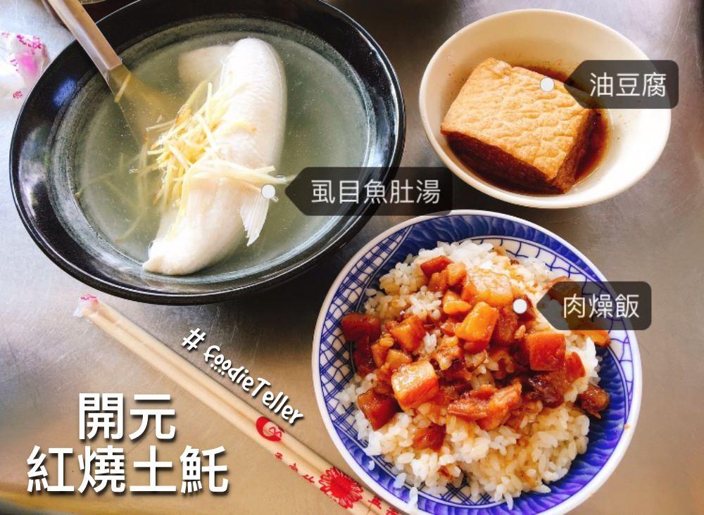台南|成大美食|開元紅燒土魠 永遠吃不膩的台南虱目魚早餐,土魠魚羹大推!