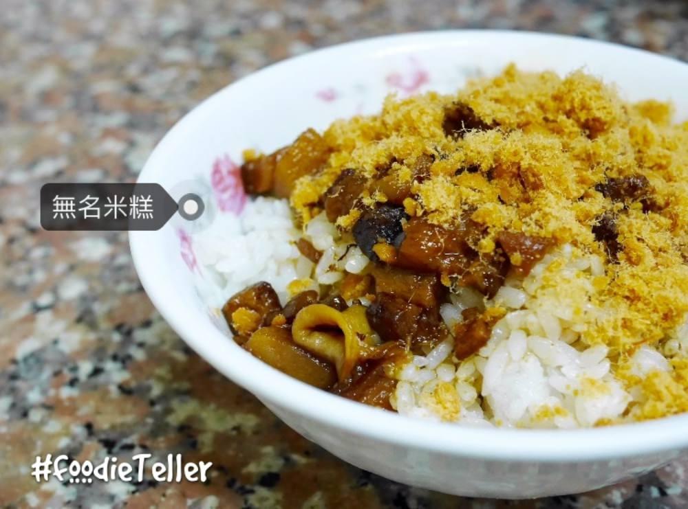 台南|無名米糕 二十幾年沒漲過價的巷弄美味 一碗令人難忘的肉燥飯、煎虱目魚肚