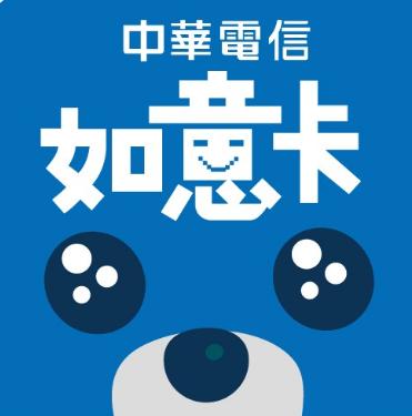 中華電信預付卡-如意卡