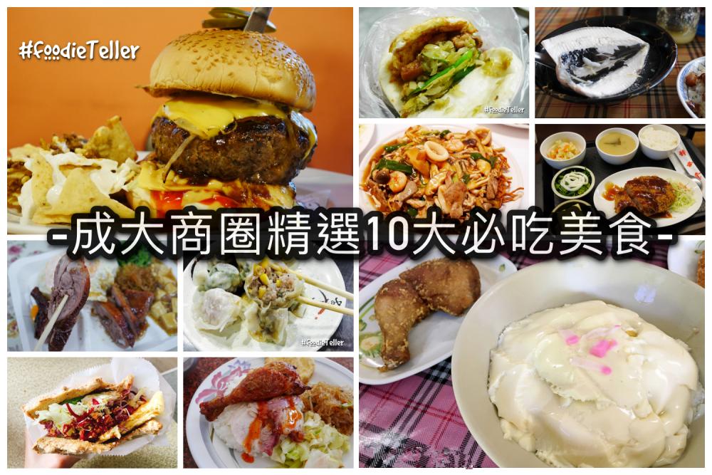 台南|成大美食|成大商圈精選10大必吃美食懶人包!讓你從早餐一路飽到宵夜!