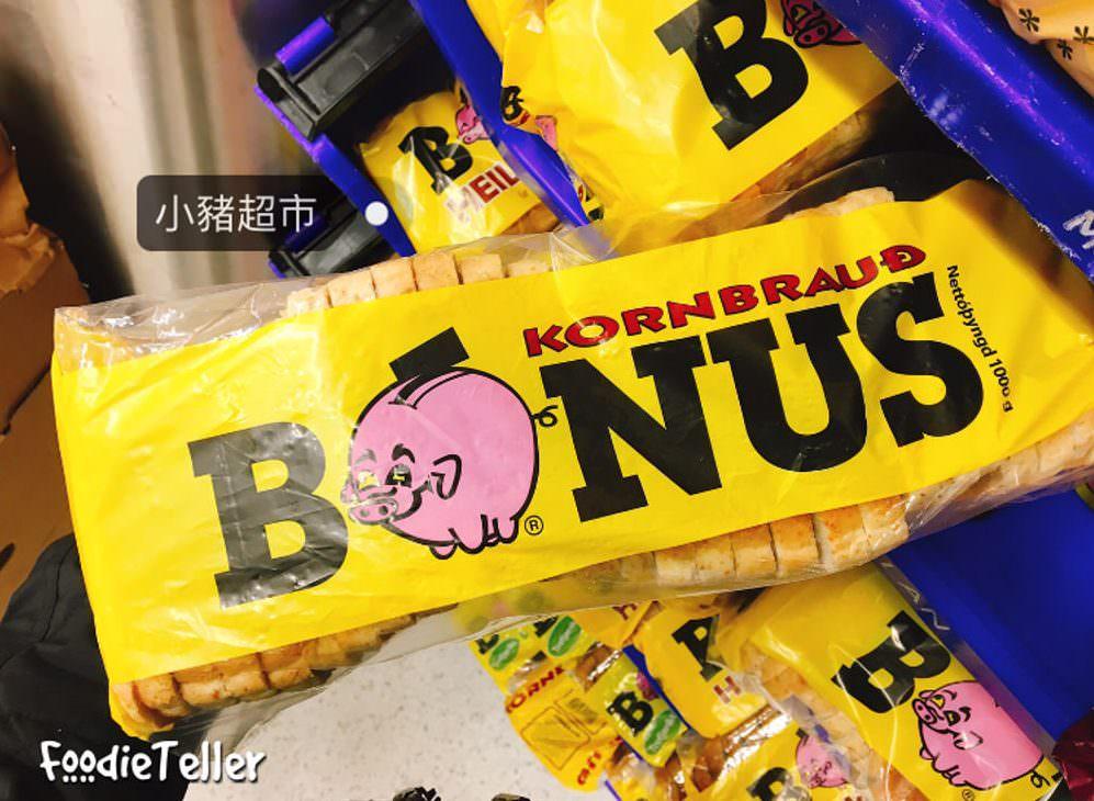 冰島超市必買|最便宜小豬超市Bonus神秘物價大公開!魚子醬牙膏、優格、冰島啤酒!