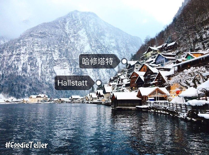 奧地利|哈修塔特自由行|Hallstatt。美到列入世界文化遺產,仙境般的無敵雪景!此生必來的歐洲湖邊小鎮!含交通、住宿、超市介紹!