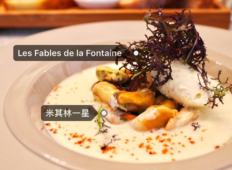 法國巴黎米其林|想吃米其林一星餐廳嗎?不用一千元台幣就吃的到!Les Fables de la Fontaine!