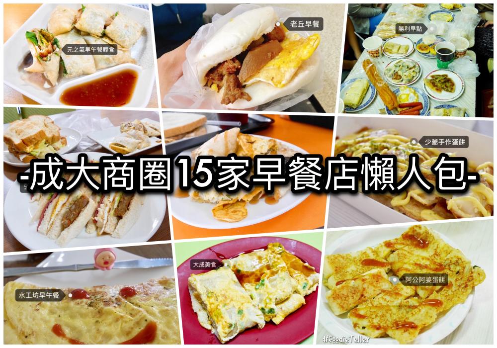台南|成大早餐|成大商圈15家早餐店懶人包!成大學生最愛的早餐店都在這!(附菜單、電話、地址、營業時間)