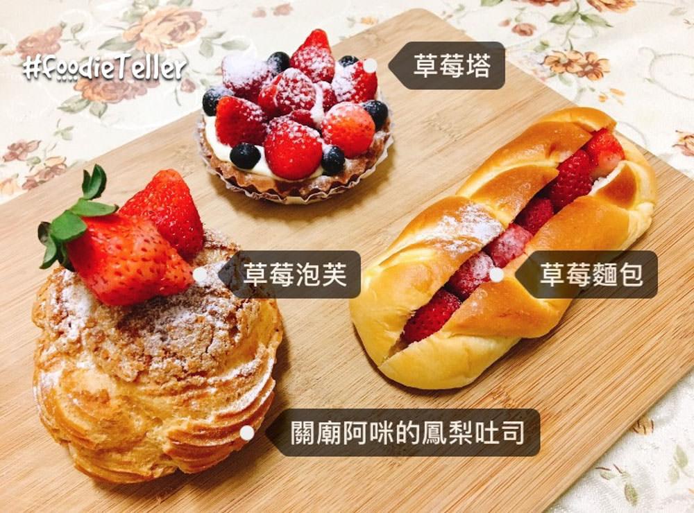台南|關廟美食|阿咪的鳳梨吐司。超夯草莓三部曲:草莓塔、草莓泡芙、草莓麵包!