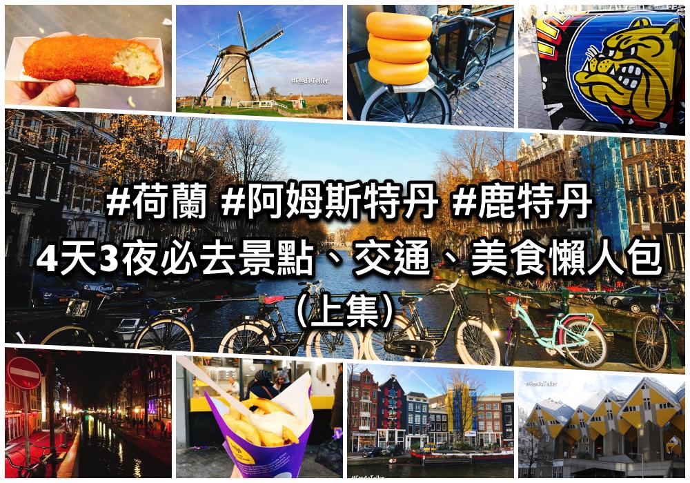 荷蘭|阿姆斯特丹、鹿特丹4天3夜自由行懶人包!必去景點、交通、美食都給你!(上集)