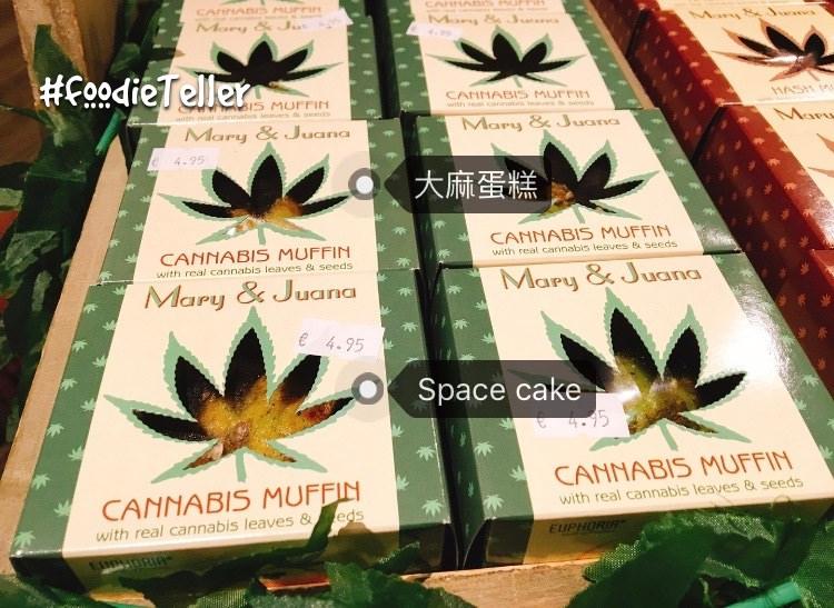 荷蘭|阿姆斯特丹大麻|大麻全系列 大麻蛋糕 Space Cake、大麻棒棒糖、大麻餅乾!