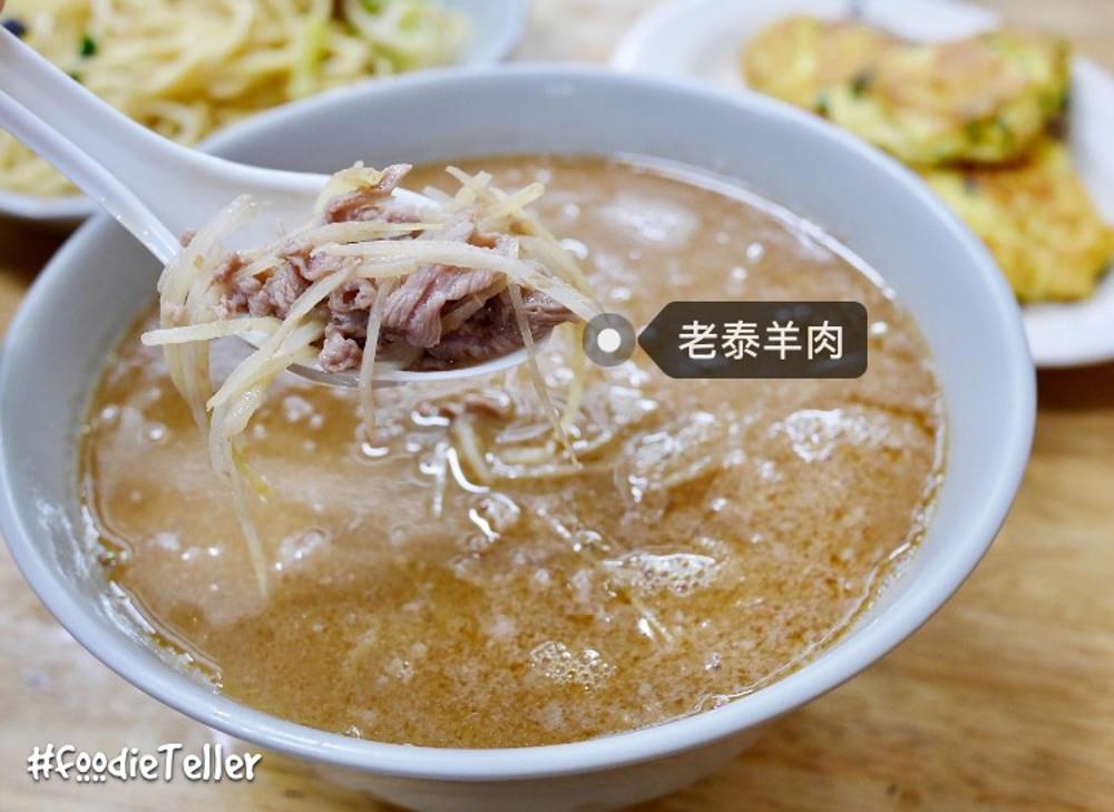 台南宵夜|老泰羊肉 半夜就是要喝一碗溫補羊肉湯當宵夜暖暖胃啊!
