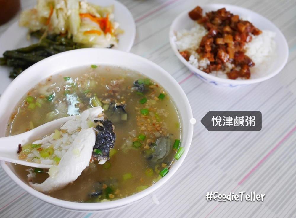 台南鹹粥|悅津鹹粥 上哪找開24小時的鹹粥店?早餐宵夜都吃得到虱目魚粥!