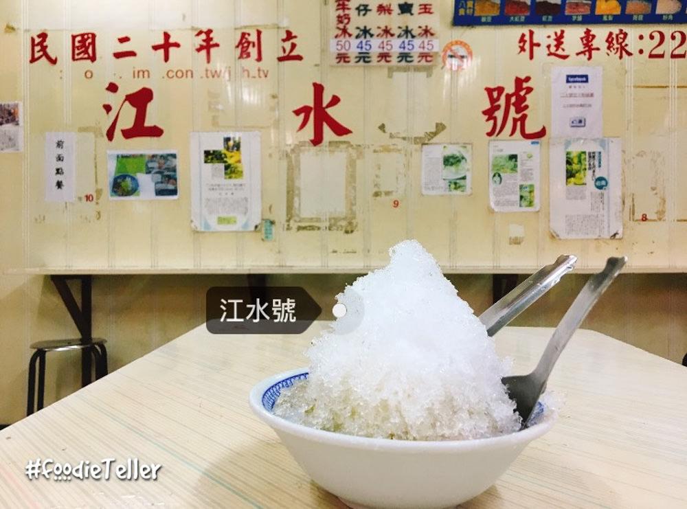 台南|國華街美食|江水號  八寶冰一賣就是八十幾年,民國20年創立的老字號冰店!