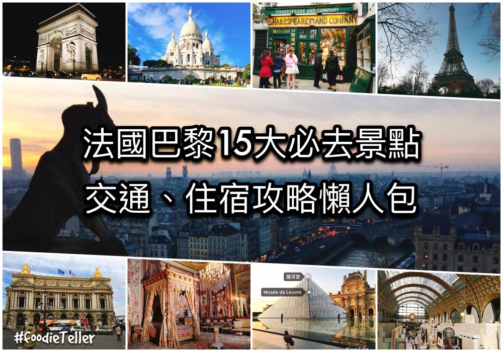 法國巴黎自由行|巴黎必去15大景點、交通、住宿攻略懶人包!艾菲爾鐵塔、羅浮宮!