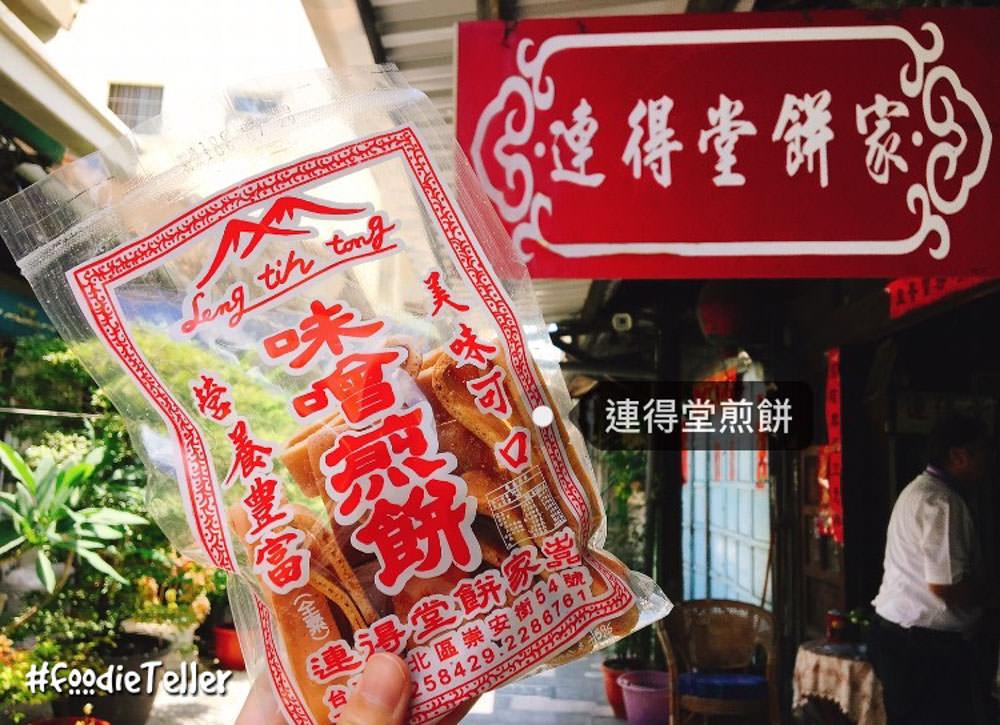 台南伴手禮|連得堂餅家 味增煎餅、雞蛋煎餅 小巷弄的百年限量手工煎餅!