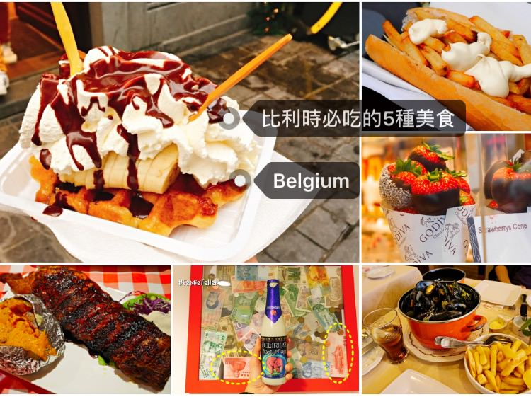 比利時必吃美食|5種你來比利時一定要吃的道地美食!還有隱藏版吃到飽豬肋排!