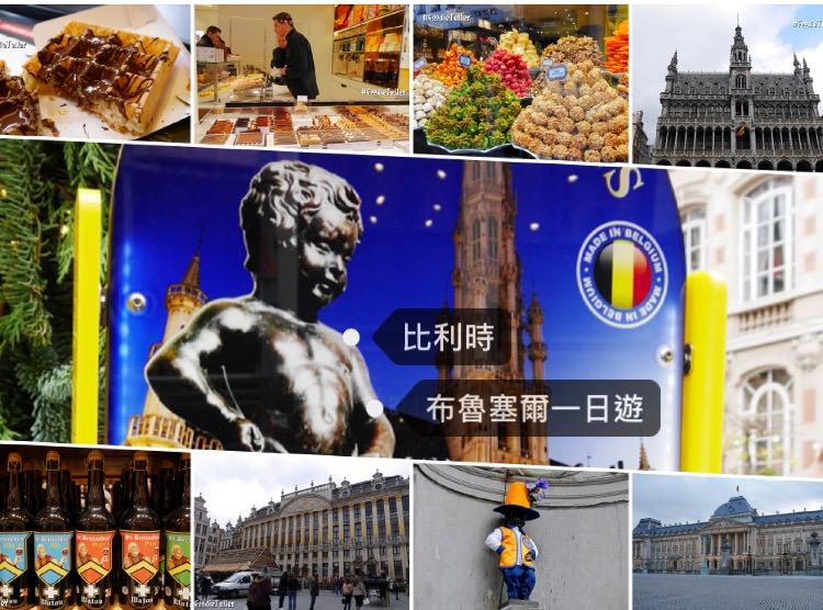 比利時自由行|布魯塞爾一日遊散步景點攻略!漫步熱門景點、品嚐道地美食!